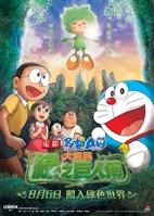 Doraemon Movie1
